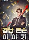 Story of a Big Player from Gangnam
